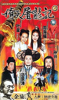 <i>The Heaven Sword and Dragon Saber</i> (1994 TV series) 1994 Taiwanese television series