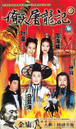 The Heaven Sword and Dragon Saber (1994 TV series) - VCD cover art
