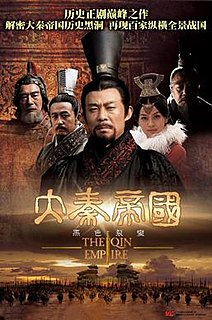 <i>The Qin Empire</i> (TV series) television series