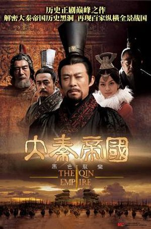 The Qin Empire (TV series) - DVD cover art