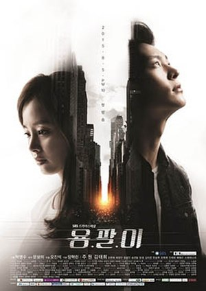 Yong-pal - Promotional poster