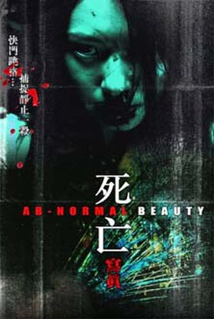 Ab-normal Beauty - The Hong Kong theatrical poster.