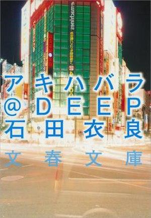 Akihabara@Deep - Cover art of the Kindle edition