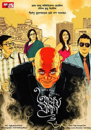 Ashchorjyo Prodeep - After theatrical release poster