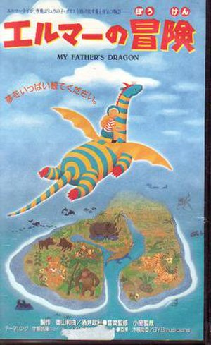 Elmer's Adventure: My Father's Dragon - Elmer no Bōken VHS cover
