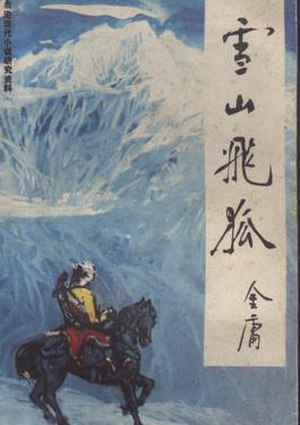 Fox Volant of the Snowy Mountain - Cover of the 1977 edition of the novel