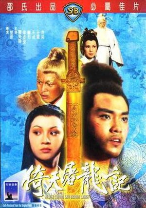 Heaven Sword and Dragon Sabre (1978 film) - DVD cover art