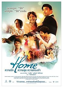 Home (2012) theatrical poster.jpg