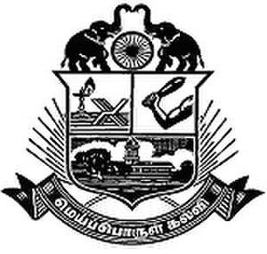 Government Arts College, Kumbakonam - Image: Kumbakonam college logo