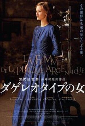 Daguerrotype (film) - Japanese poster