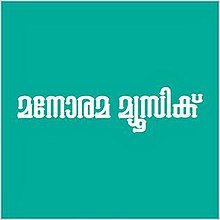 Logo of Manorama Music.jpg