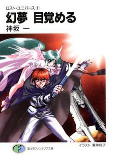 Lost Universe Book 1 cover.jpg