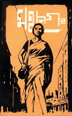 Mahanagar - A poster for Mahanagar