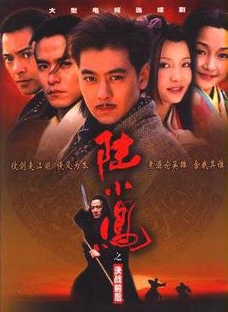 Master Swordsman Lu Xiaofeng - VCD cover art