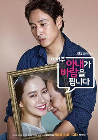 My Wife's Having an Affair this Week - Promotional poster