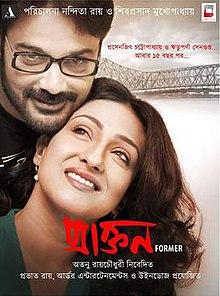 bengali movie download app name