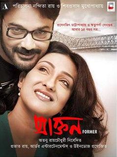 <i>Praktan</i> 2016 film by Nandita Roy
