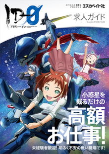 Promotional poster for the anime ID-0.png