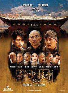 Shaolin-poster.jpg