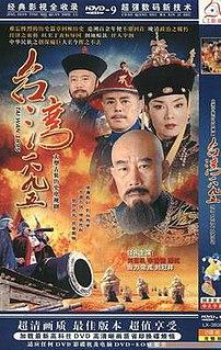 <i>Taiwan 1895</i> television series