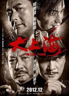 <i>The Last Tycoon</i> (2012 film) 2012 Chinese film