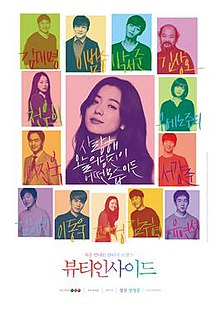 The Beauty Inside (2015 film) - Wikipedia
