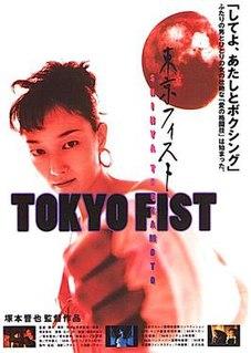<i>Tokyo Fist</i> 1995 film by Shinya Tsukamoto