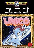 Picture of a movie: The Fantastic Adventures Of Unico
