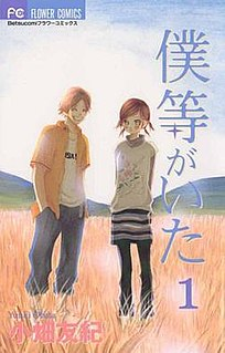 <i>We Were There</i> (manga) manga series, anime, and film