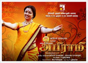 Abirami (TV series) - Cover photo for  Abirami
