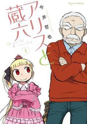 Alice & Zouroku - Cover of Alice to Zouroku volume 1 by Tokuma Shoten