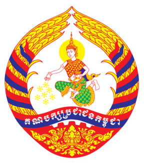 Cambodian Peoples Party Cambodian political party