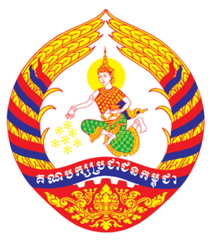 Cambodian People's Party - Image: Cambodian People's Party (emblem)