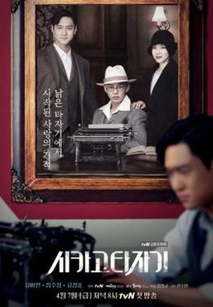 Chicago Typewriter (TV series) - Promotional Poster