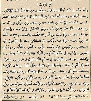 Tebnine - al-Isfahani's description of the siege