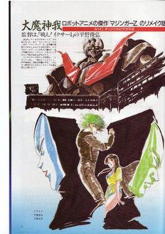 Mazinger Z - Conceptual art of Dai-Mazinger.
