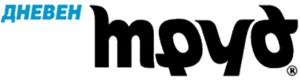 Trud (Bulgarian newspaper) - Image: Dneven trud logo