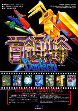 DonPachi - Japanese Arcade flyer