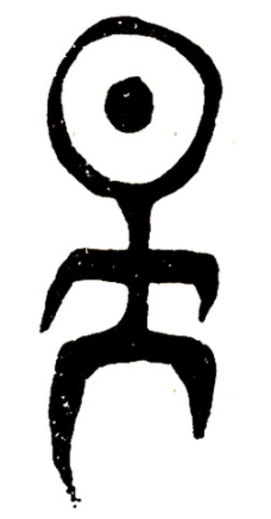 Einstürzende Neubauten - The band logo, sourced from prehistoric art based on a petroglyph cave drawing.