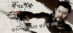 Promotional poster for Gwanggaeto, The Great Conqueror