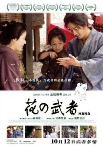 Hana (film) - Image: Hana movie poster