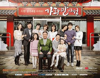 <i>Happy Home</i> (TV series) South Korean television series