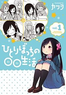 <i>Hitori Bocchi no Marumaru Seikatsu</i> Japanese manga series