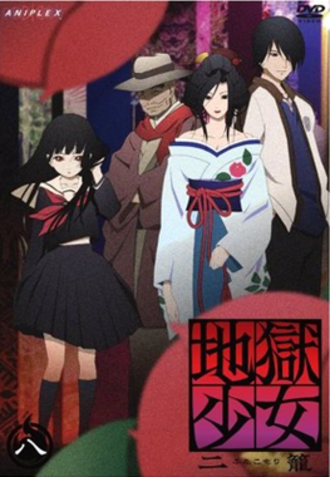 Hell Girl - The cover of eighth Japanese DVD compilation of the second season released by Aniplex featuring the main characters (from left to right: Enma Ai, Wanyudo, Hone Onna and Ren Ichimoku)