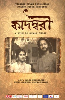 datta 1976 bengali movie download