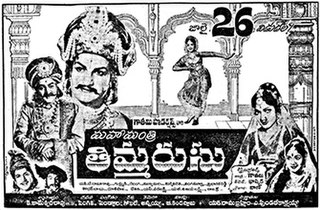 <i>Mahamantri Timmarusu</i> (film) 1962 Indian film