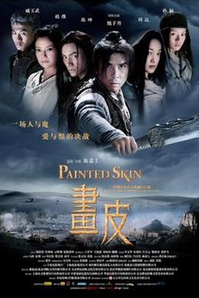 Painted Skin (2008 film) - Wikipedia, the free encyclopedia