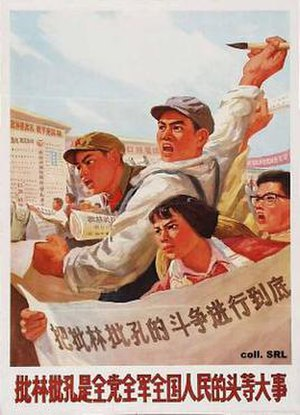 "Criticize Lin, Criticize Confucius - A poster from 1974 by Zhang Yan (张延). It reads ""Criticize Lin, criticize Confucius - it's the most important matter for the whole party, the whole army and the people of the whole country."""