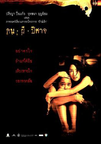 Pisaj - Movie poster for Pisaj
