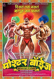 Poshter-Boyz-Marathi-Movie-Poster.jpg